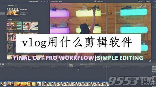 抖音拍vlog用什麼視頻剪輯軟體推薦 vlog視頻剪輯技巧教程 - 每日頭條