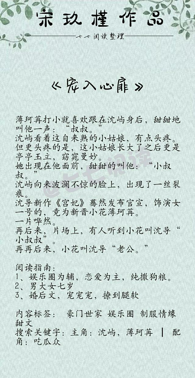 作者推薦:宋玖槿七部完結作品(青春校園/娛樂圈甜文/歡喜冤家) - 每日頭條