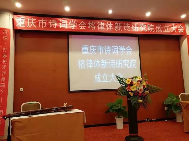 互動丨重慶市詩詞學會格律體新詩研究院掛牌成立 - 每日頭條