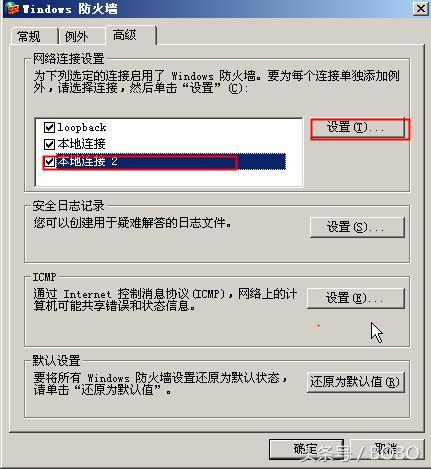 伺服器安全:禁止被ping的設置匯總 - 每日頭條