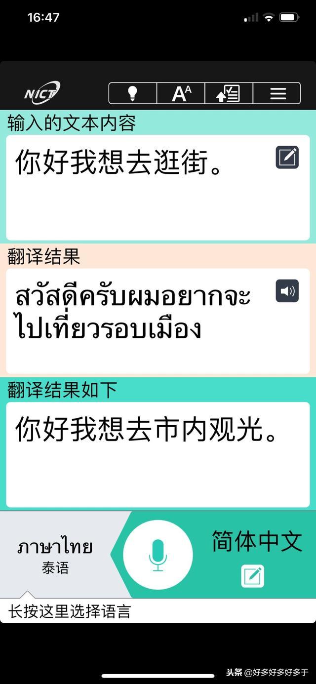 實用篇|在泰國有什麼好用的APP推薦? - 每日頭條