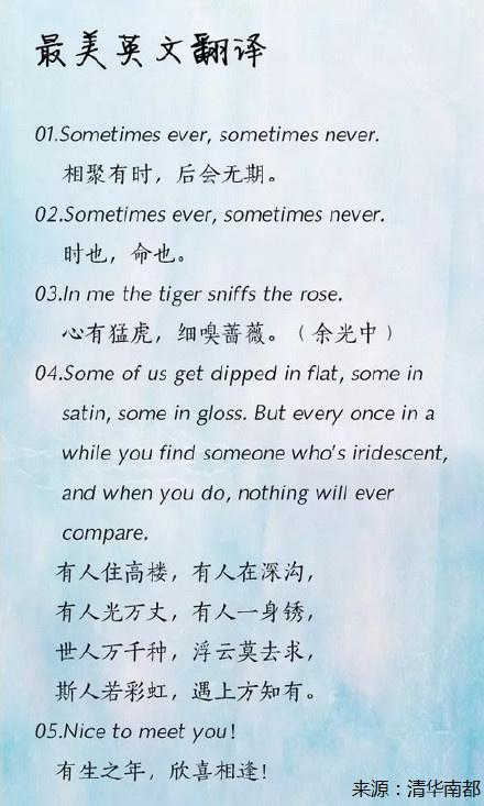 英文也可以這麼美麗,35句最美英文,句句動人,收藏給孩子! - 每日頭條