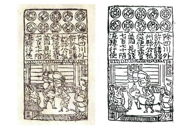 成都|交子,世界上最早誕生的紙幣(上) - 每日頭條