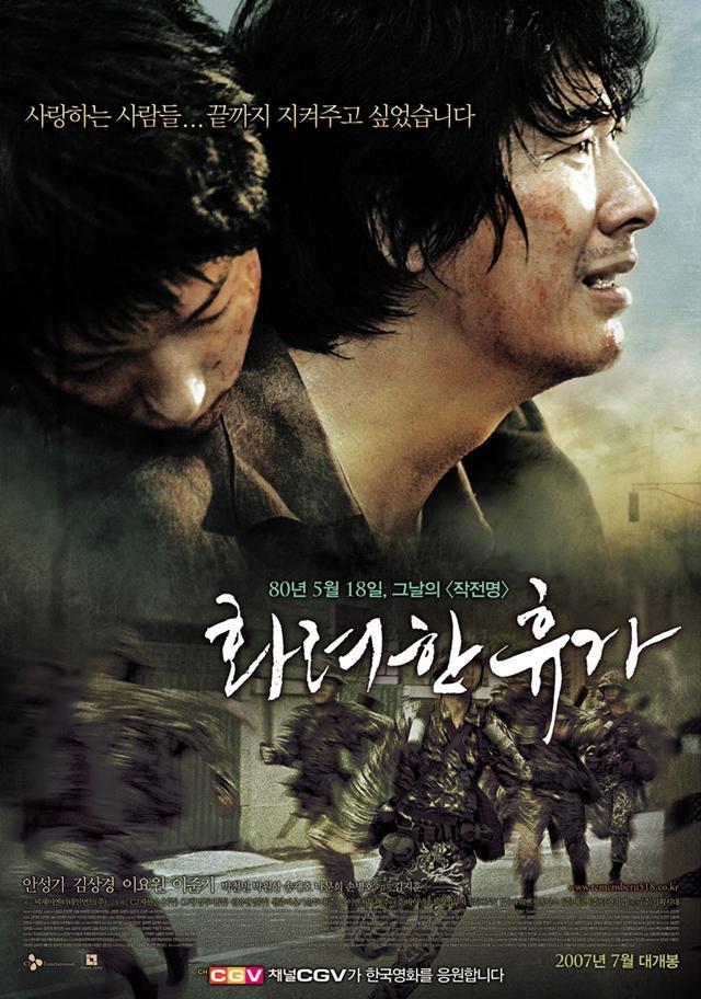 根據真實事件改編的韓影全記錄,最後一部感動了整個韓國-韓影迷 - 每日頭條