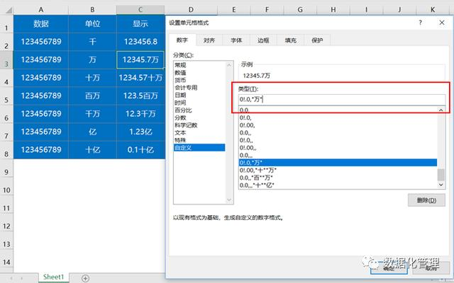 小課堂:如何設置Excel中數字由千,萬到億的格式? - 每日頭條