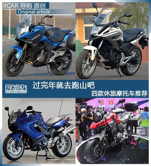 四款不同價位休旅摩托車推薦 - 每日頭條