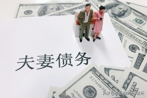 民法典夫妻財產篇:共同財產範圍擴大,債務實行「共債共簽」原則 - 每日頭條
