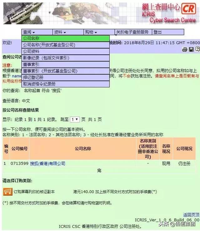 如何查詢香港公司註冊信息? - 每日頭條