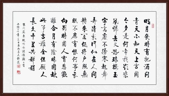 宋代大文豪蘇軾巔峰之作《水調歌頭》——流傳千古的中秋詞 - 每日頭條