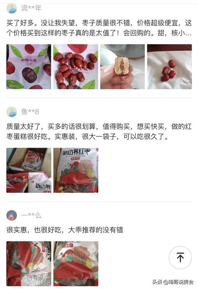 買紅棗時,無論什麼牌子,只要包裝上有這行字,大棗不用洗直接吃 - 每日頭條