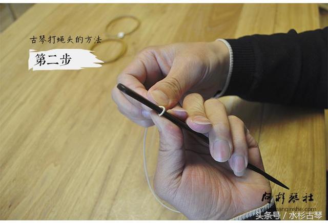 手把手教你古琴絲弦打蠅頭的方法(圖文教程) - 每日頭條