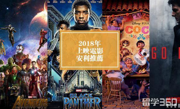 2018年英國上映電影推薦 - 每日頭條