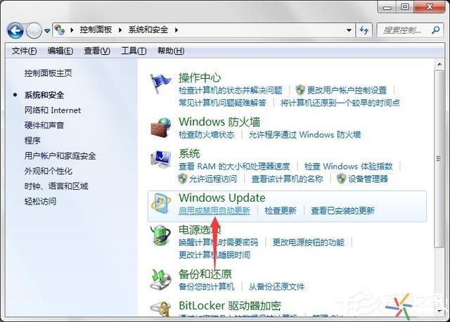 Win7中的「Windows Update」下載如何關閉 - 每日頭條
