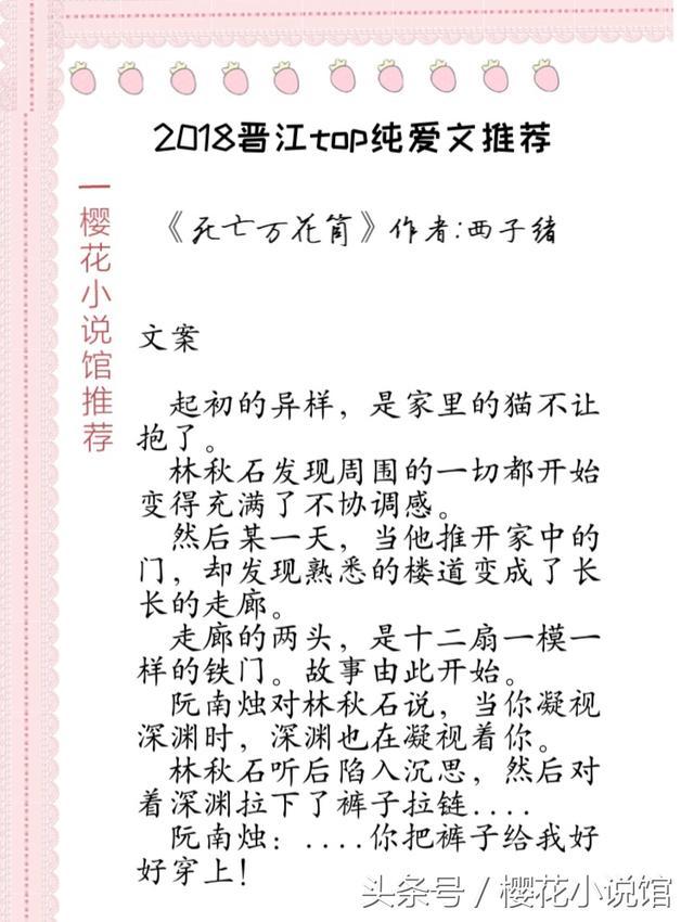 推文|晉江高分top純愛現代小說推薦,大家都高分的文! - 每日頭條