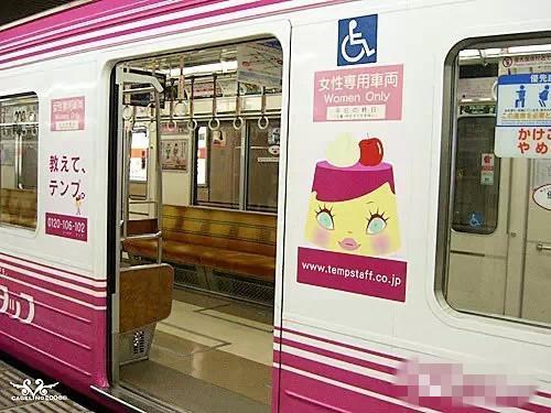 地鐵開設「女性專用車廂」,你想點讚嗎? - 每日頭條