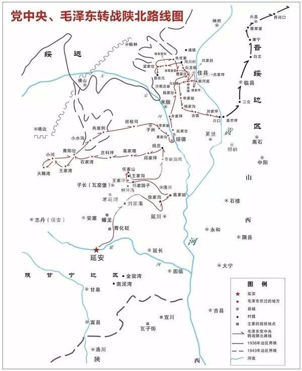 黨中央是如何轉戰陝北的? - 每日頭條