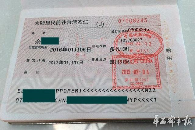 港澳臺簽注過期 旅客被阻止出境 - 每日頭條