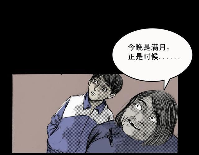 恐怖詭異漫畫:附身孩子身上的鬼魂 - 每日頭條