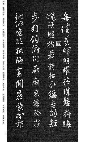 書法欣賞 集王羲之行草《千字文》 - 每日頭條