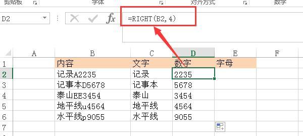 「EXCEL」教你3招不規律數字和文字分離的方法! - 每日頭條