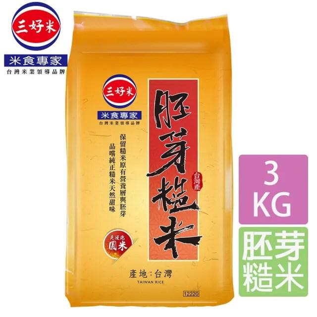 【三好米】胚芽糙米(3Kg)