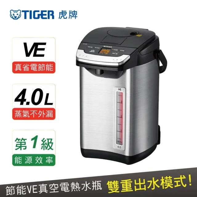 【MOMO獨家限定】TIGER 虎牌 頂級無蒸氣雙模式出水VE節能省電4.0L真空熱水瓶(PIG-A40R)
