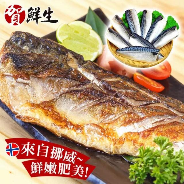 【賀鮮生】超厚片挪威薄鹽鯖魚12片(190g/片)