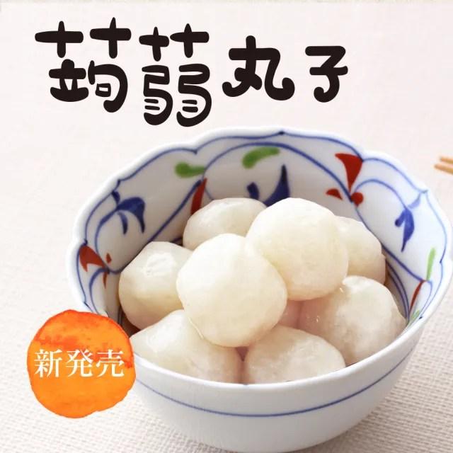 【旭家蒟蒻】蒟蒻丸子(300g/1入)