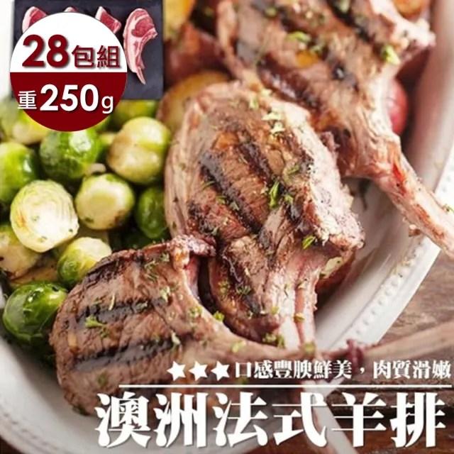 【海肉管家】澳洲帶骨小羊排X28包(每包250g±10%/約3-5支)