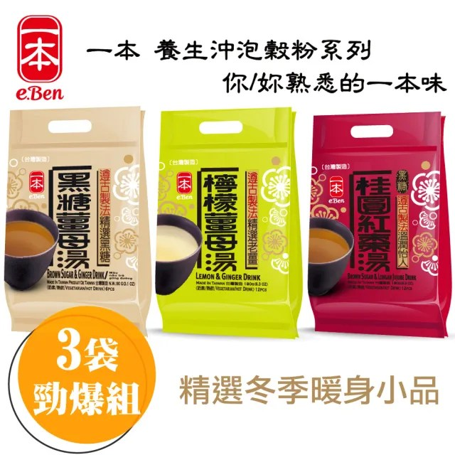 【E-BEN 一本】黑糖薑母茶/桂圓紅棗茶-12入/袋*3袋任選(出口外銷國際品牌/經典回味)