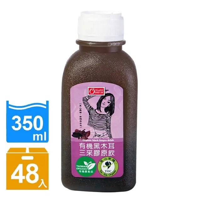 【康健生機】有機黑木耳三采膠原飲350ml*48入
