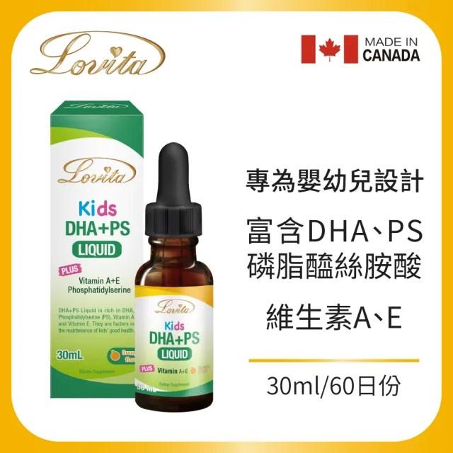 【Lovita 愛維他】嬰幼兒魚油含DHA+PS滴液(30毫升/瓶)