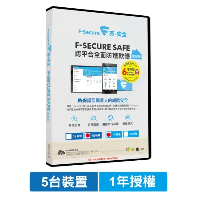 【F-Secure 芬安全】跨平台全面防護軟體5台裝置1年版-家庭版