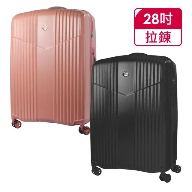【Verage 維麗杰】28吋超輕量幻旅系列行李箱(5色可選)
