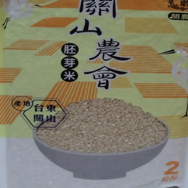 【關山農會】胚芽米2Kg