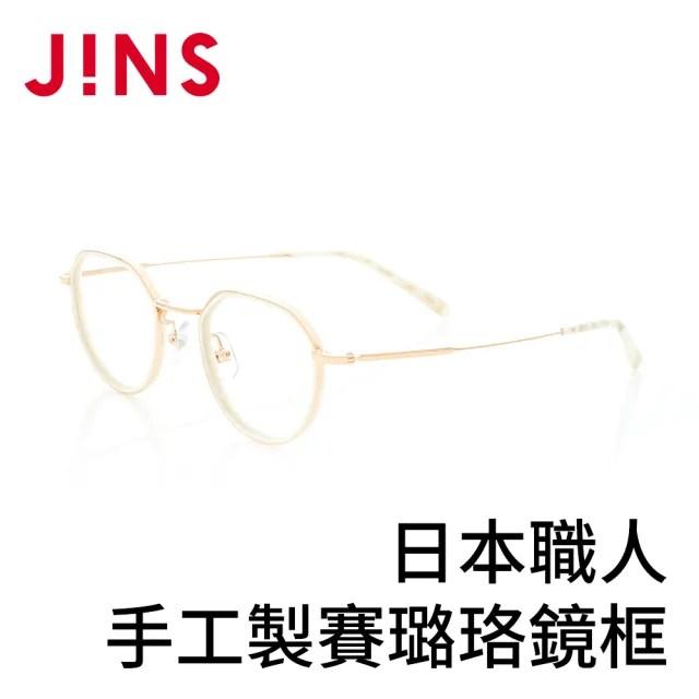 【JINS】日本職人手工製賽璐珞鏡框(AMDF19A141)