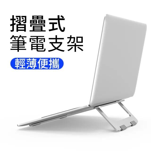 【Pump】輕薄時尚折疊便攜 鋁合金筆記型電腦散熱支架(筆電支架/NB散熱架/筆電架)