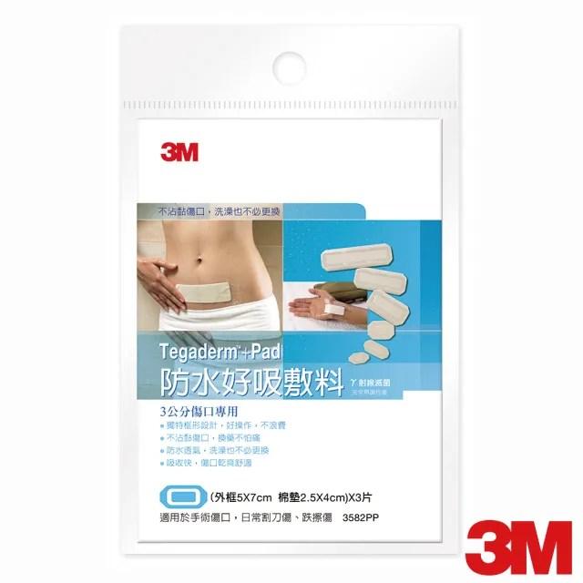 【3M】貼得穩防水好吸敷料 3582PP(人工皮)