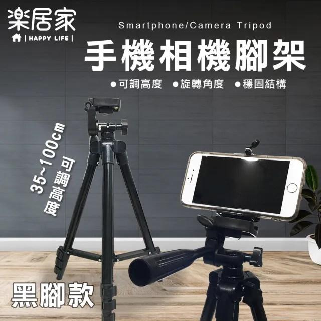 【樂居家】手機相機通用三腳架-鍍黑款(相機腳架 自拍架 腳架 手機腳架 鋁合金)