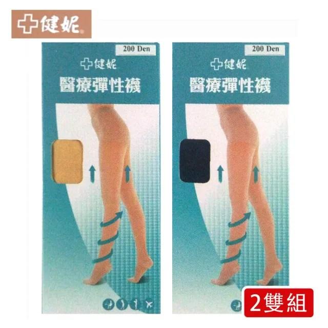 【健妮】醫療彈性褲襪-靜脈曲張襪(兩雙組-醫材字號)