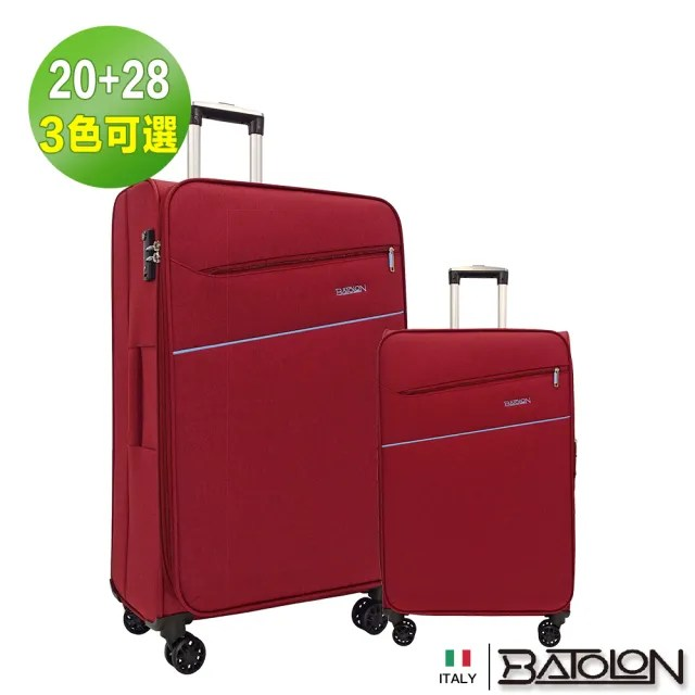 【Batolon 寶龍】20+28吋  雪舞輕量加大防爆行李箱(3色任選)