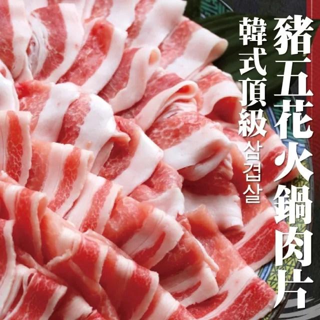 【海肉管家】霜降豬五花火鍋肉片12包(150g/包)