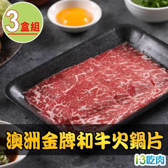 【愛上吃肉】澳洲金牌和牛火鍋片3盒組(100g±10%/盒)