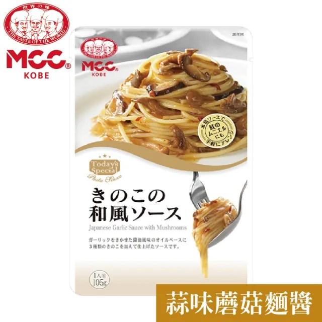 【MCC】世界風味義大利麵醬 日本神戶知名品牌(蒜味蘑菇/濃起士奶油/白酒蛤蜊)