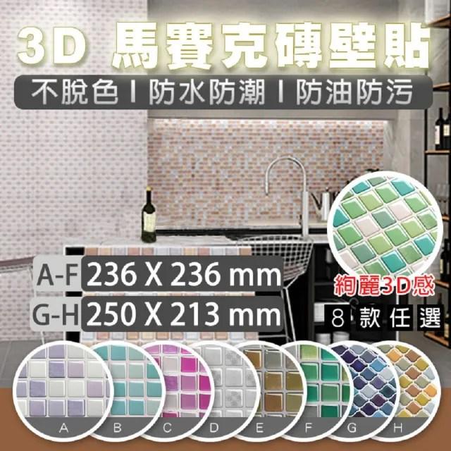 【fioJa 費歐家】3D立體背景馬賽克磚貼 2入裝(壁貼 磚貼 馬賽克 磁磚 背景貼 3D立體)
