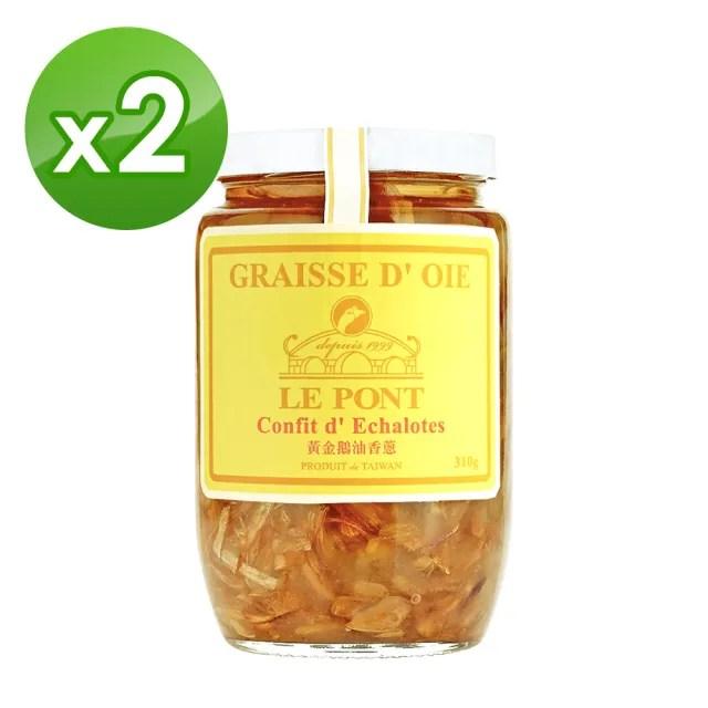 【台灣LE PONT】黃金鵝油香蔥(2入)