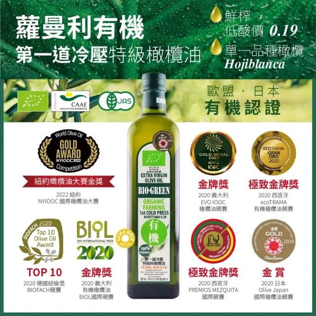 【BIOES 囍瑞】蘿曼利有機特級初榨橄欖油750ml