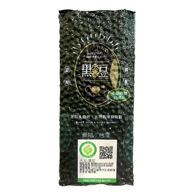 【弘昌碾米工廠-黑金豆】台灣小農 契作青仁黑豆-1kg(通過產銷履歷驗證)
