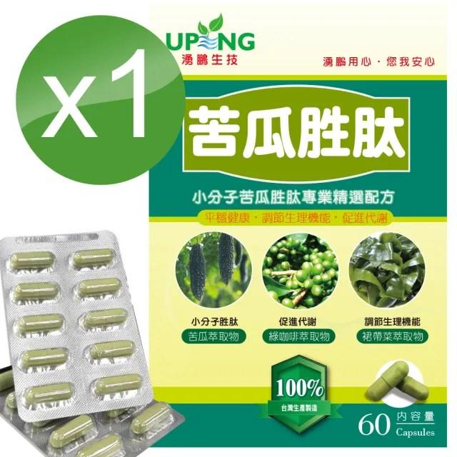 【湧鵬生技】苦瓜胜太1入組(苦瓜胜太:綠咖啡:酵母鉻:每盒60顆:共60顆)