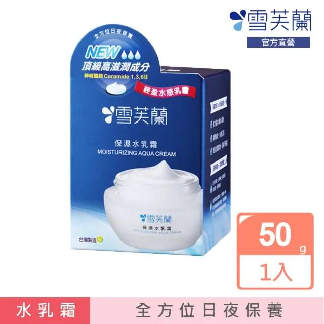 【雪芙蘭】保濕水乳霜 50g(頂級神經醯胺)